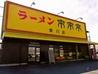 来来亭 掛川店のおすすめポイント2