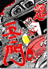 居酒屋 五エ門 一関店のロゴ