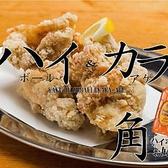 炒メシハイボール酒場 角まるのおすすめ料理2