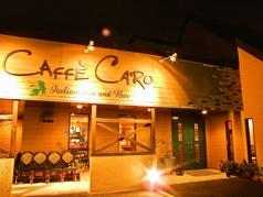 カフェ カーロ CAFFE' CAROの特集写真