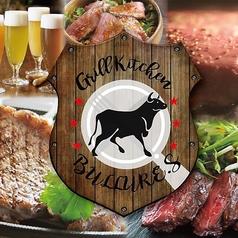 Grill Kitchen BULLURE.S グリルキッチン ブルアーズの写真