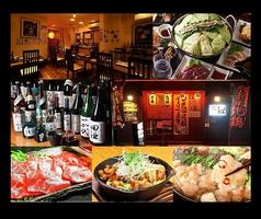 九州酒場 福の写真