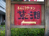 荒湘 大庭店 藤沢・辻堂茅ヶ崎・平塚・湘南台のグルメ
