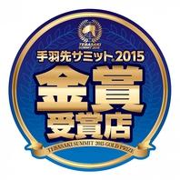 手羽先サミット2015 金賞受賞「がんこ社長の手羽唐」