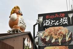 道とん堀 四日市生桑店の雰囲気1