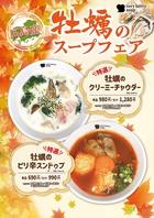 牡蠣のスープフェア♪