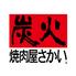 炭火焼肉屋さかい 米子米原店のロゴ