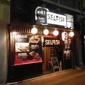 串焼き SELFISH セルフィッシュの詳細