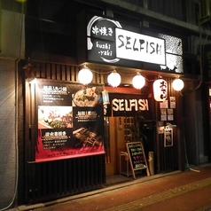 串焼き SELFISH セルフィッシュの写真