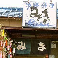 漁師料理みき 国分寺店の雰囲気1
