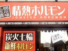 情熱ホルモン 札幌白石酒場の写真