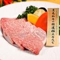 料理メニュー写真[希少]黒毛和牛の極上カルビ