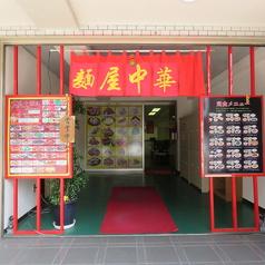 麺屋中華の写真
