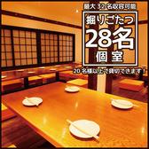 【2F 掘りごたつ】28名の掘りごたつ個室(最小10名~最大30名)