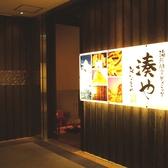 湊一や 日本橋八重洲店の雰囲気2
