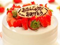 お誕生日や記念日、主役へのお祝いをお手伝いします★