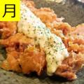料理メニュー写真【月】チキン南蛮
