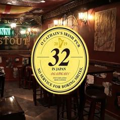 Irish pub 32 洋風居酒屋の写真