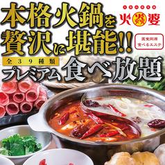 台湾火鍋専門店 火婆 ヒヒヒ ヒーハーのコース写真