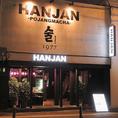 当店は韓国屋台居酒屋「HANJAN」の二階にあるサムギョプサル専門店です♪本場のテぺサムギョプサルを味わうならココ!女子会・食べ放題コースなど利用シーンに合わせてコースをご用意しております!飲み放題も全種類飲み放題で1500円!天神・大名・今泉・警固で韓国料理をお探しならぜひココで!