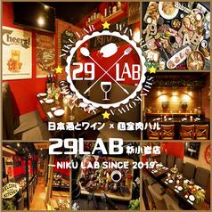 日本酒 ワイン 個室肉バル 29LAB ニクラボ 新小岩店の写真