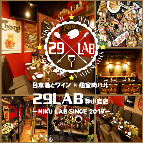 日本酒 ワイン 個室肉バル 29LAB ニクラボ 新小岩店