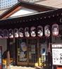 大衆ろばた焼 つきじ 西新井大師店のおすすめポイント3