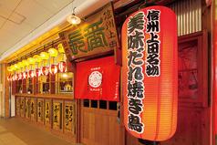やきとり番長 上田駅...のサムネイル画像