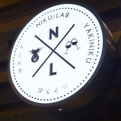 NIKULAB ニクラボ 福岡博多筑紫口店の外観2