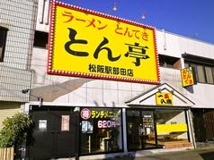 とん亭 松阪駅部田店の写真