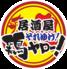 それゆけ!鶏ヤロー 西千葉店のロゴ