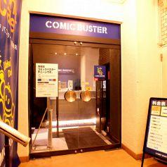 コミックバスター 藤沢駅前店のおすすめポイント1