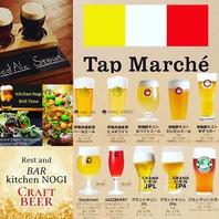 タップマルシェのクラフトビールサーバーがあります。