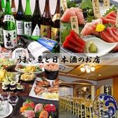 粋酔鮮魚店 源気丸 駒込店の詳細