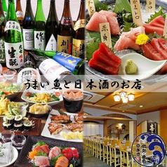 粋酔鮮魚店 源気丸 駒込店イメージ