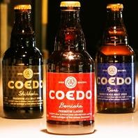 川越発!日本が誇る世界の国産クラフトビール【COEDO】
