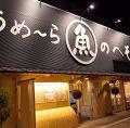 のへそ 静岡本店の雰囲気1