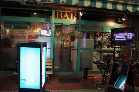 Sako's Bar|店舗イメージ3