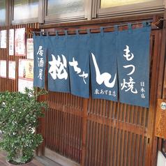 松ちゃん 東あずま店の写真