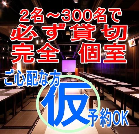 個室 貸切 宴会 銀座 吉乃翔