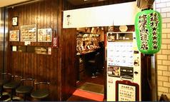 ラーメン札幌一粒庵の写真