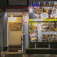 韓国料理 イニョン 1号店の外観1