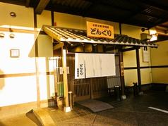 どんぐり 新堀川店の写真