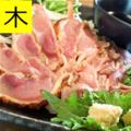 料理メニュー写真【木】鹿児島産地鶏の炙りたたき