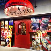 オペレッタ52 福島店の雰囲気2