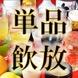 豪華70種飲放題1500円+税