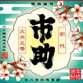 店長おすすめ焼酎1【市助(鹿児島)】芋の旨みがたっぷり。飲み応えあり。【芋】