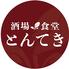 酒場食堂とんてき 中野坂上のロゴ