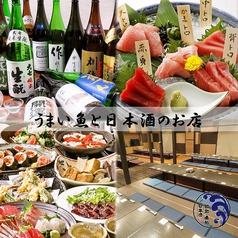 粋酔鮮魚店 源気丸 赤坂見附店の写真
