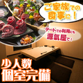 料理メニュー写真【家族とのお食事は】少人数個室ご用意☆彡300種以上が食べ放題♪